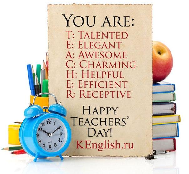 Поздравления на английском. для учителя с переводом