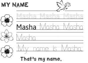 propisi-girl-name-Masha-th